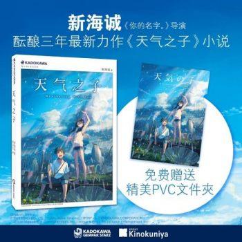 Books-Kinokuniya-Weathering-With-You-Chinese-Edition-Promotion-350x350 11 Feb 2020 Onward: Books Kinokuniya Weathering With You Chinese Edition Promotion